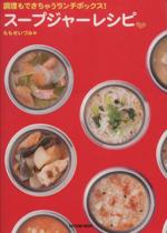 調理もできちゃうランチボックス!スープジャーレシピ(TATSUMI MOOK)(単行本)