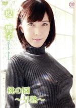 桃の園~早熟~(通常)(DVD)