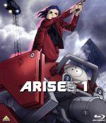 攻殻機動隊 ARISE 1(Blu-ray Disc)(BLU-RAY DISC)(DVD)