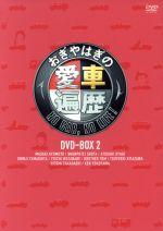 おぎやはぎの愛車遍歴 NO CAR,NO LIFE! DVD-BOX 2(通常)(DVD)