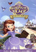 ちいさなプリンセス ソフィア/はじまりのものがたり(通常)(DVD)