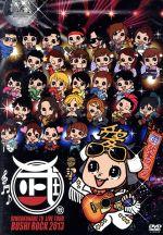 戦国鍋TVライブツアー~武士ロックフェスティバル2013~(通常)(DVD)