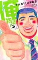 俺物語!!(3)(マーガレットC)(少女コミック)