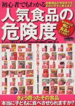 初心者でもわかる人気食品の危険度(メディアックスMOOK)(単行本)