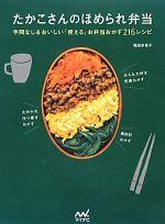 たかこさんのほめられ弁当 手間なし&おいしい「使える」お弁当おかず216レシピ(単行本)