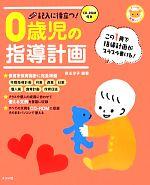 記入に役立つ!0歳児の指導計画 CD‐ROM付き(CD-ROM付)(単行本)