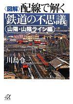 図解 配線で解く「鉄道の不思議」 山陽・山陰ライン編(講談社+α文庫)(文庫)