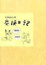 交換日記(単行本)