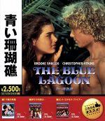 青い珊瑚礁(Blu-ray Disc)(BLU-RAY DISC)(DVD)
