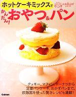 ホットケーキミックスでかんたん!おやつ&パン(ラクラクかんたんベストレシピシリーズ)(単行本)