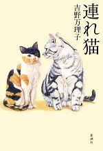 連れ猫(単行本)