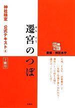 遷宮のつぼ 2級用(神社検定公式テキスト4)(単行本)