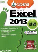 よくわかるMicrosoft Excel 2013 基礎(CD-ROM付)(単行本)