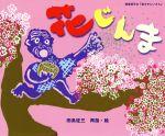 花じんま 田島征三の「花さかじいさん」(日本傑作絵本シリーズ)(児童書)