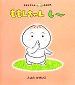 ももんちゃん しー(ももんちゃんあそぼう)(児童書)
