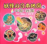 妖怪の日本地図 中国・四国(5)(児童書)