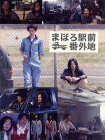 まほろ駅前番外地 DVD-BOX(通常)(DVD)