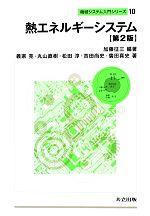 熱エネルギーシステム 第2版(機械システム入門シリーズ10)(単行本)