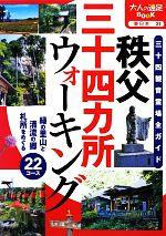 秩父三十四カ所ウォーキング(大人の遠足BOOK東日本21)(単行本)