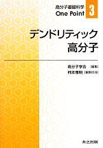 デンドリティック高分子(高分子基礎科学One Point3)(単行本)