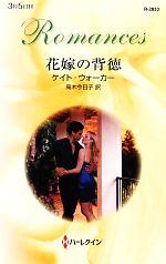 花嫁の背徳(ハーレクイン・ロマンス)(新書)