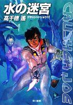 水の迷宮 クラッシャージョウ 11(ハヤカワ文庫JA)(文庫)
