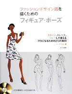 ファッションデザイン画を描くためのフィギュア・ポーズ スキャン、トレース、コピーして使えるプロになるための272の素材(CD-ROM付)(単行本)