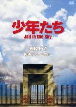 少年たち Jail in the Sky(通常)(DVD)