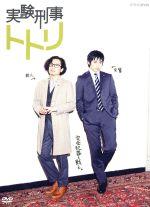NHK DVD 実験刑事トトリ DVD-BOX(通常)(DVD)