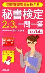 現役審査委員が教える 秘書検定2級・3級一問一答('13→'14年版)(赤シート付)(新書)