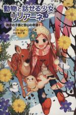 動物と話せる少女リリアーネ 迷子の子鹿と雪山の奇跡!(8)(児童書)