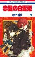 赤髪の白雪姫(9)(花とゆめC)(少女コミック)