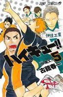 ハイキュー!!(5)(ジャンプC)(少年コミック)