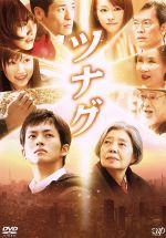 ツナグ(通常)(DVD)