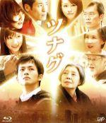 ツナグ(Blu-ray Disc)(BLU-RAY DISC)(DVD)