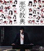 悪の教典 スタンダード・エディション(Blu-ray Disc)(BLU-RAY DISC)(DVD)