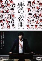 悪の教典 スタンダード・エディション(通常)(DVD)