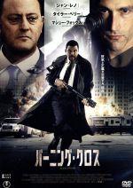 バーニング・クロス(通常)(DVD)
