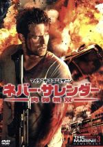 ネバー・サレンダー 肉弾無双(通常)(DVD)