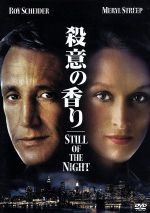 殺意の香り(通常)(DVD)