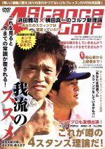 浜田雅功×横田真一のゴルフ新理論~あなたのスウィングは間違っていた!?~(通常)(DVD)