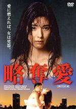 略奪愛(通常)(DVD)