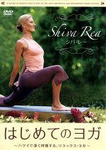 はじめてのヨガ シバ・レー~ハワイで深く呼吸する、リラックス・ヨガ~(通常)(DVD)