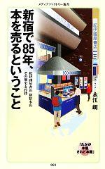 新宿で85年、本を売るということ(メディアファクトリー新書)(新書)