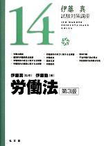 労働法(伊藤真試験対策講座14)(単行本)
