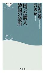 困った隣人 韓国の急所(祥伝社新書)(新書)