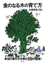 金のなる木の育て方 大富豪アニキの「お金の話」(単行本)