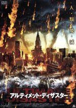 アルティメット・ディザスター(通常)(DVD)