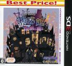 謎惑館 ~音の間に間に~ Best Price!(ゲーム)