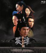 HERO(Blu-ray Disc)(BLU-RAY DISC)(DVD)